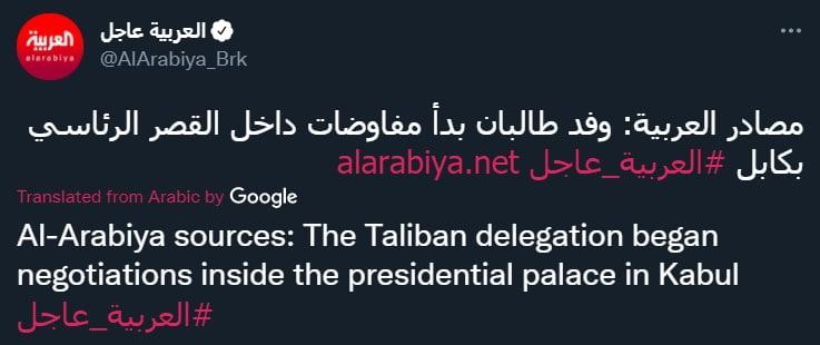 BREAKING: Taliban Delagates Enter Afghan Presidential Palace